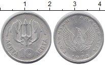 Изображение Монеты Греция 10 лепт 1973 Алюминий XF Птица  Феникс