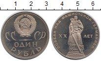 Изображение Монеты СССР 1 рубль 1965 Медно-никель Proof-