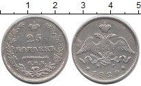 Изображение Монеты 1825 – 1855 Николай I 25 копеек 1829 Серебро XF- СПБ НГ
