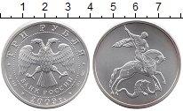 Изображение Монеты Россия 3 рубля 2009 Серебро UNC