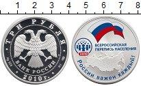 Изображение Монеты Россия 3 рубля 2010 Серебро Proof спмд Всероссийская п