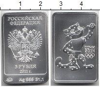 Изображение Монеты Россия 3 рубля 2011 Серебро UNC- ммд Сочи-2014 Леопар