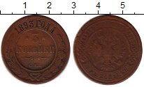 Изображение Монеты 1881 – 1894 Александр III 3 копейки 1893 Медь VF