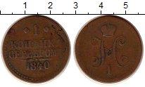 Изображение Монеты 1825 – 1855 Николай I 1 копейка 1840 Медь VF ЕМ