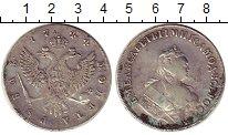 Изображение Монеты 1741 – 1761 Елизавета Петровна 1 рубль 1744 Серебро XF-