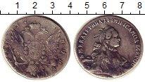 Изображение Монеты Россия 1762 – 1796 Екатерина II 1 рубль 1763 Серебро VF