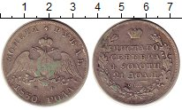 Изображение Монеты 1825 – 1855 Николай I 1 рубль 1830 Серебро VF