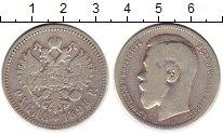Изображение Монеты 1894 – 1917 Николай II 1 рубль 1898 Серебро VF *. Портрет Николая I
