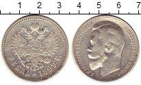 Изображение Монеты 1894 – 1917 Николай II 1 рубль 1899 Серебро VF ФЗ. Портрет Николая