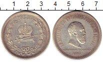 Изображение Монеты 1881 – 1894 Александр III 1 рубль 1883 Серебро VF Коронация Александра