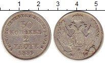 Изображение Монеты 1825 – 1855 Николай I 30 копеек 1839 Серебро XF- MW