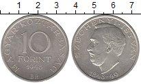 Изображение Монеты Венгрия 10 форинтов 1948 Серебро UNC-
