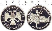 Изображение Монеты Россия 3 рубля 1993 Серебро Proof Россия и Мировая кул
