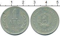 Изображение Монеты Болгария 1 лев 1962 Медно-никель XF