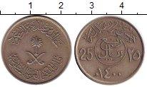 Изображение Монеты Саудовская Аравия 25 халал 1400 Медно-никель XF