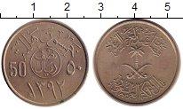 Изображение Монеты Саудовская Аравия 50 халал 1972 Медно-никель UNC-
