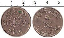 Изображение Монеты Саудовская Аравия 50 халал 1987 Медно-никель UNC-