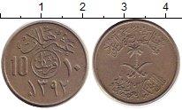 Изображение Монеты Саудовская Аравия 10 халал 1972 Медно-никель UNC-