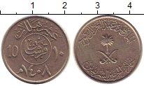 Изображение Монеты Саудовская Аравия 10 халал 1987 Медно-никель UNC-