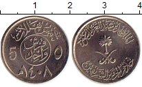 Изображение Монеты Саудовская Аравия 5 халал 1987 Медно-никель UNC-