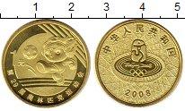 Изображение Монеты Китай 1 юань 2008 Латунь UNC-