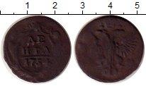 Изображение Монеты Россия 1741 – 1761 Елизавета Петровна 1 деньга 1754 Медь VF