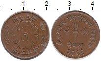 Изображение Монеты Непал 5 пайс 1965 Бронза XF