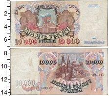 Изображение Боны Россия 10.000 рублей 1992  VF- <br>