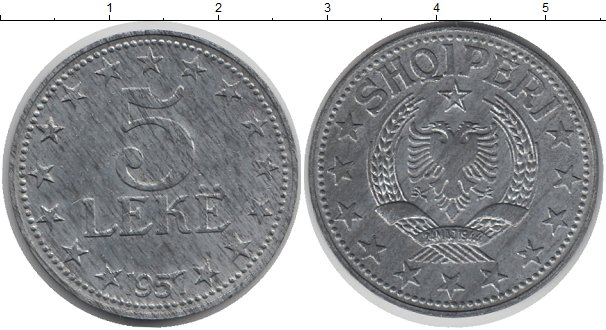 Картинка Монеты Албания 5 лек Цинк 1957