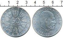 Изображение Монеты Австрия 50 шиллингов 1973 Серебро UNC-