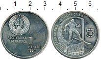 Изображение Монеты Беларусь 1 рубль 1997 Медно-никель UNC- Беларусь олимпийская