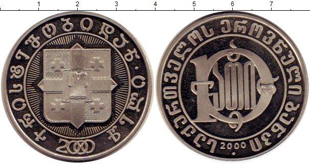 Грузия 10 лари 2000 серебро фэнь