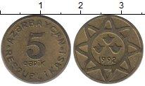Изображение Монеты Азербайджан 5 капик 1992 Латунь UNC-