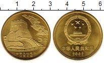 Изображение Монеты Китай 5 юаней 2002 Латунь UNC- Великая Китайская ст