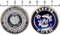 Изображение Монеты Армения 100 драм 2007 Серебро Proof Рыбы