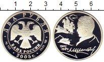 Изображение Монеты Россия 2 рубля 2005 Серебро Proof спмд М. Шолохов