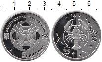 Изображение Монеты Украина 5 гривен 2008 Серебро Proof Рак