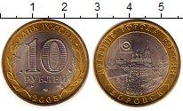 Изображение Монеты Россия 10 рублей 2005 Биметалл UNC- Боровск