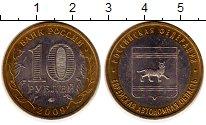 Изображение Монеты Россия 10 рублей 2009 Биметалл UNC- Еврейская автономная