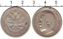 Изображение Монеты 1894 – 1917 Николай II 50 копеек 1899 Серебро XF ЭБ
