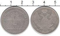 Изображение Монеты 1825 – 1855 Николай I 30 копеек 1835 Серебро VF MW
