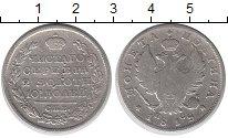 Изображение Монеты 1801 – 1825 Александр I 1 полтина 1818 Серебро VF СПБ ПС
