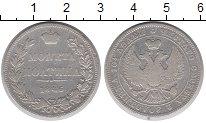 Изображение Монеты 1825 – 1855 Николай I 1 полтина 1846 Серебро VF MW