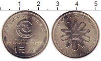 Изображение Монеты Китай 1 юань 1995 Медно-никель UNC-