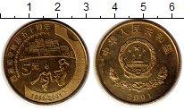 Изображение Монеты Китай 5 юаней 2001 Латунь UNC-