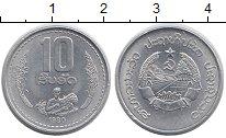 Изображение Монеты Лаос 10 атт 1980 Алюминий UNC-