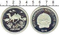 Изображение Монеты Монголия 50 тугриков 1976 Серебро Proof- Верблюд