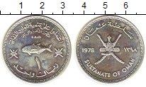Изображение Монеты Оман 1 риал 1978 Серебро UNC-