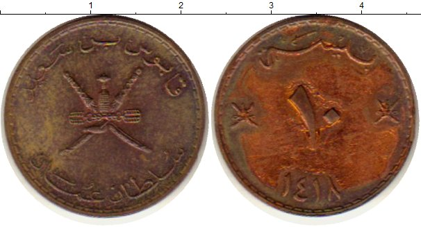 Картинка Монеты Оман 10 байз Медь 1997
