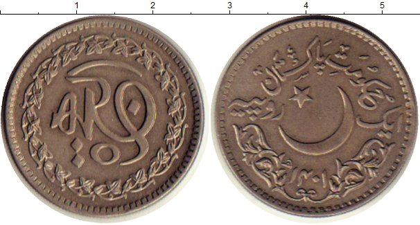 Картинка Монеты Пакистан 50 пайс Медно-никель 1981